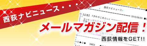 メールマガジン配信!