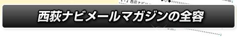 西荻ナビメールマガジンの全容