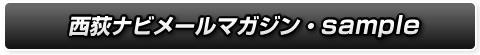 西荻ナビ メールマガジン サンプル