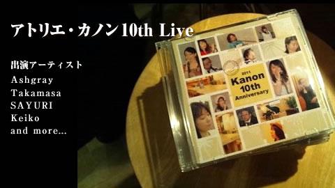 アトリエ・カノン10周年ライブ
