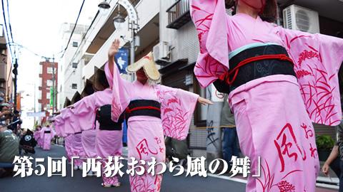 第5回「西荻おわら風の舞」開催