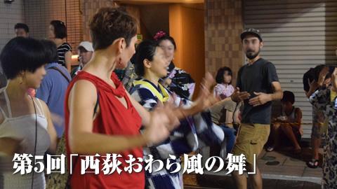 西荻の人たちと一緒に「輪踊り」を踊ろう!