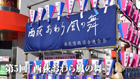 5周年記念「西荻おわら節」決定!