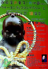 西荻窪六童子・六地蔵をめぐるウォーキングスタンプラリーと藪内佐斗司講演会