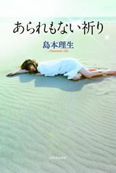 島本理生×井嶋ナギトークショー 「衣装としてのキモノ、文学としてのキモノ」 -キモノと文学と、作家と恋愛-
