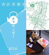 『西荻茶散歩』、今年も開催