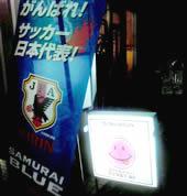 ガンバレ日本!W杯試合観戦を、西荻のお店で!