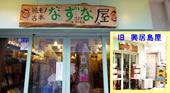 古書『興居島屋』リニューアルオープン