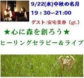 中秋の名月 ヒーリングセラピー&ライブ