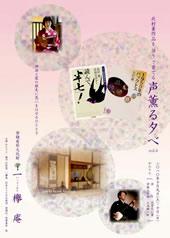 北村薫作品朗読イベント『声薫る夕べ』Vol.4
