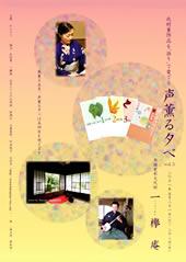 北村薫作品朗読イベント『声薫る夕べ』Vol.5