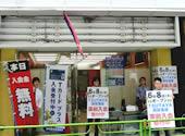 南口にTSUTAYA西荻窪店6/8(水)オープン