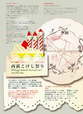 6月4日(土)6月5日(日)開催、茶散歩関連イベント