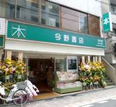 今野書店新店舗リニューアルオープン