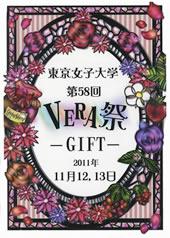 58th東京女子大学VERA祭