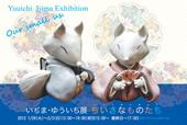 動物陶器の展示会「いぢま・ゆういち展 ちいさなものたち」開催