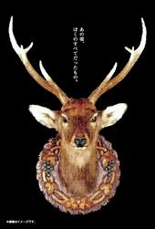 西荻ナビトップページの記事を手掛ける本田まさゆき氏、個展開催