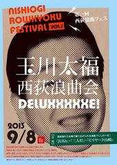 9月8日(日)第一回西荻浪曲フェス!開催