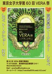 11月9日・10日『東京女子大学第60回VERA祭』開催