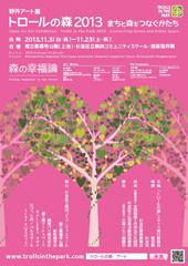 国際野外芸術展「トロールの森2013」開催中!