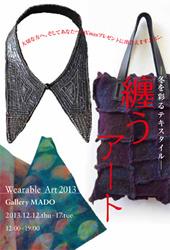 纏うアート2013 ―冬を彩るテキスタイル―開催