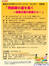 女性限定エンパワーメント・センター対話会開催