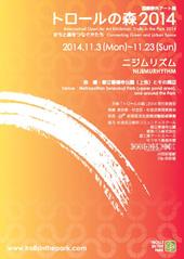 11月3日から11月23日まで「トロールの森2014」開催