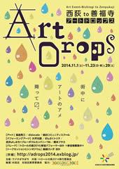 2014年11月1日(土)より「アートドロップス西荻to善福寺」開催