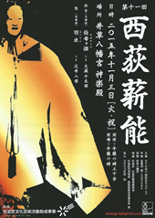 2015年11月3日(火祝)「西荻薪能2015ー西荻薪能、再び。ー」開催