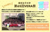 『東京女子大学第65回VERA祭』開催